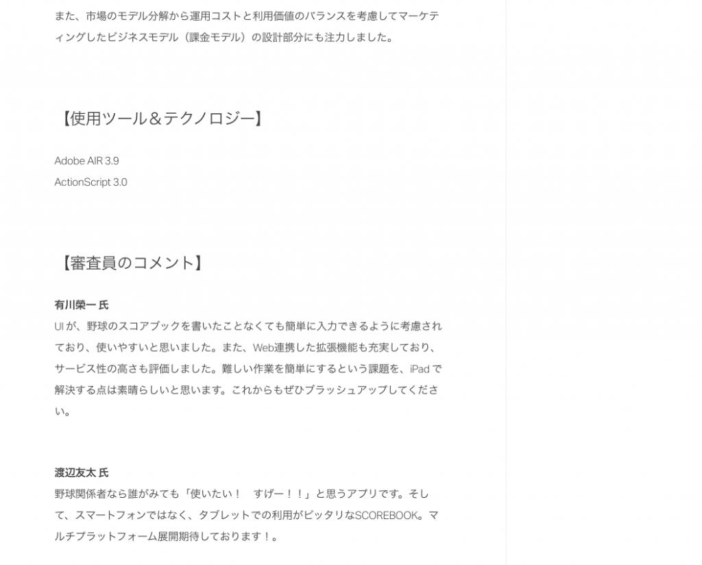 スクリーンショット 2015-12-24 18.48.32